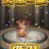【モンスト】「全然知らなかった」謎のキャラ『バンテ』に証を付けるユーザー続出wwww【その理由がコチラ】