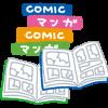 【これアカン】コラボ決まったから、漫画喫茶でワールドトリガー読んでみた結果wwwwwwwwww